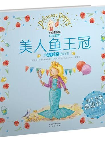 小公主波比甜心绘本8·美人鱼王冠(做乐于助人的公主)