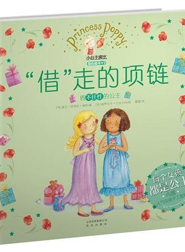 """小公主波比甜心绘本9·""""借""""走的项链(做不任性的公主)"""