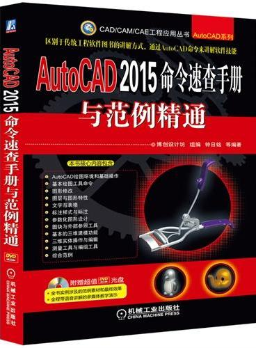 AutoCAD 2015命令速查手册与范例精通