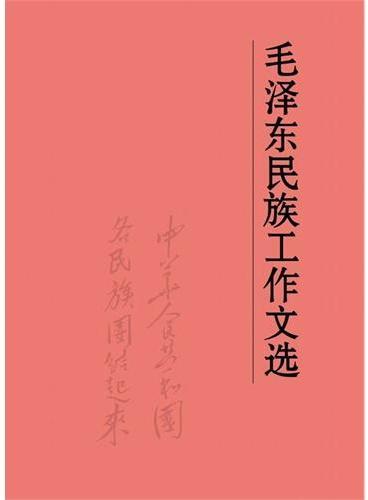 毛泽东民族工作文选(精装)