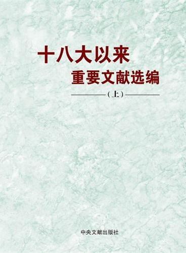十八大以来重要文献选编(上)(平装)