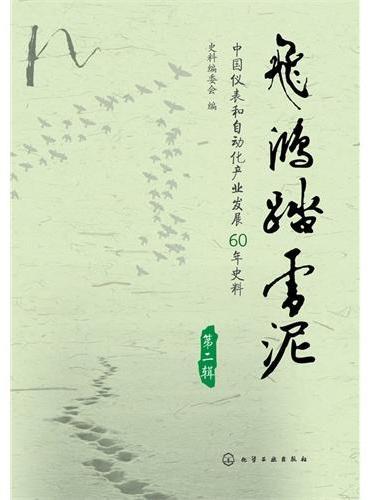 飞鸿踏雪泥:中国仪表和自动化事业发展60年史料(第二辑)