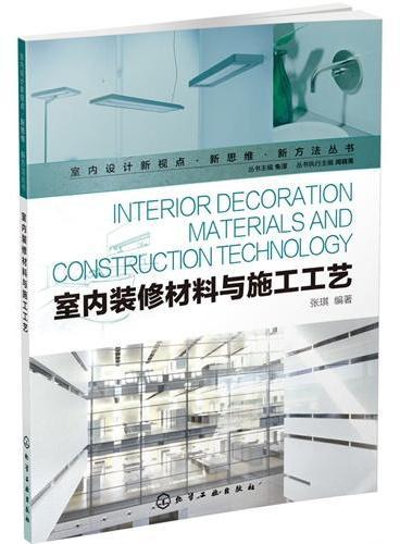 室内设计新视点·新思维·新方法丛书--室内装修材料与施工工艺