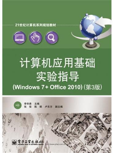 计算机应用基础实验指导(Windows 7+Office 2010)(第3版)