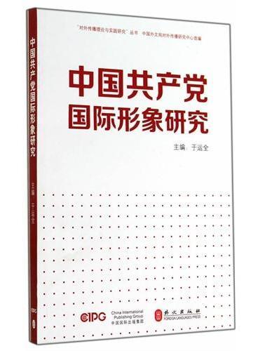 中国共产党国际形象研究