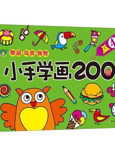 河马文化-小手学画200例4
