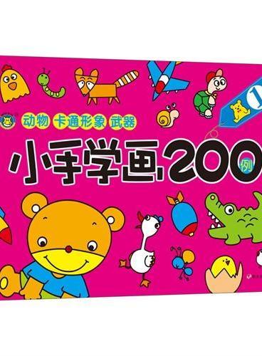 河马文化-小手学画200例1