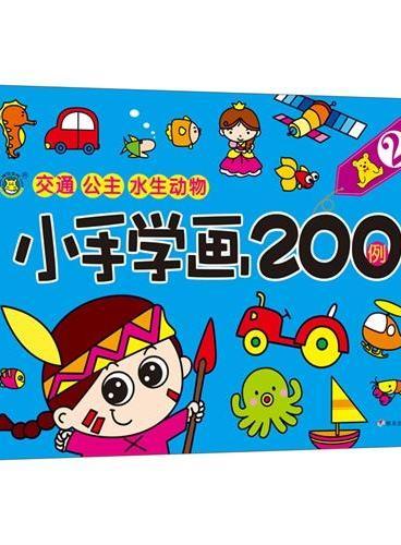 河马文化-小手学画200例2