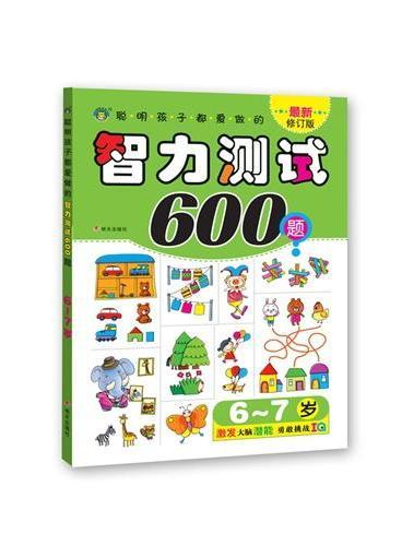 河马文化-6—7岁聪明孩子都爱做的智力测试600题