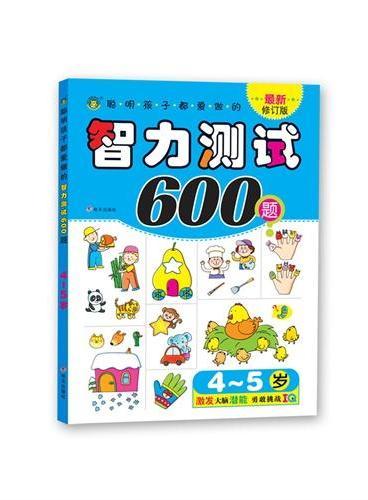 河马文化-4—5岁聪明孩子都爱做的智力测试600题