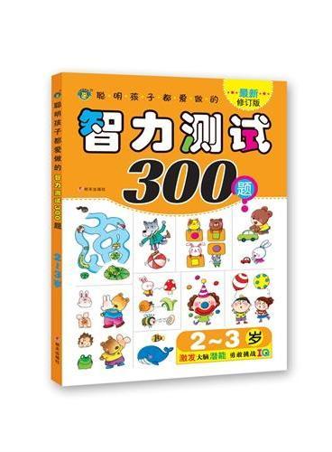 河马文化-2—3岁聪明孩子都爱做的智力测试300题