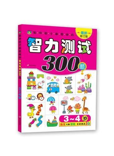 河马文化-3—4岁聪明孩子都爱做的智力测试300题