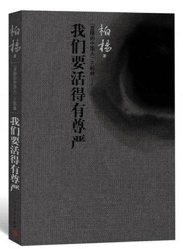 """我们要活得有尊严 全新精装版 丑陋的中国人(三部曲) 痛心中国的""""酱缸文化""""反省中国人的""""丑陋""""要中国人活得有尊严"""