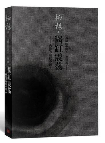 """酱缸震荡 全新精装版!再论丑陋的中国人(三部曲) 中国五千年的""""优秀传统文化""""第一次受到严厉检讨"""