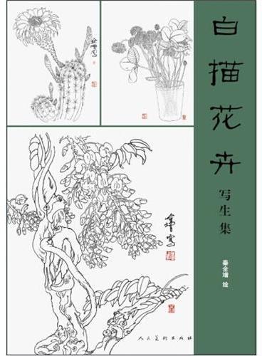 白描花卉写生集
