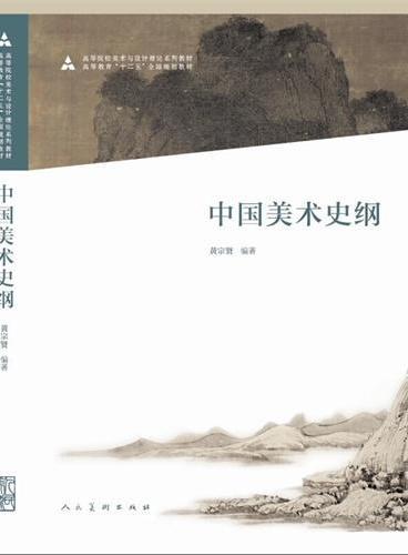 十二五全国规划教材·中国美术史纲