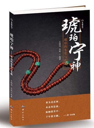 琥珀宁神—琥珀的鉴赏与收藏(文玩天下)