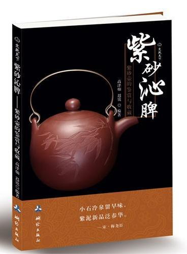 紫砂沁脾—紫砂壶的鉴赏与收藏(文玩天下)