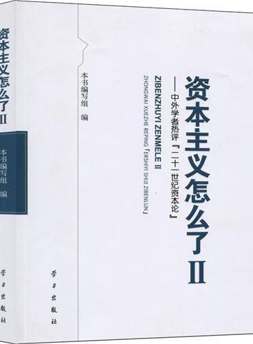 资本主义怎么了Ⅱ——中外学者热评〈二十一世纪资本论〉