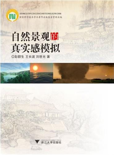 自然景观的真实感模拟(国家科学技术学术著作出版基金会资助出版)