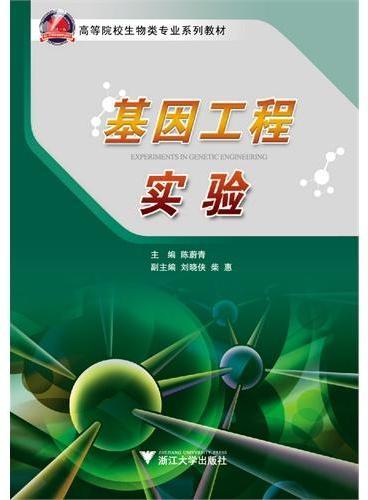 基因工程实验(高等院校生物类专业系列教材)