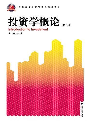 投资学概论(第2版)(高职高专经济管理类规划教材)
