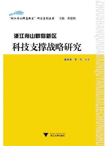 浙江舟山群岛新区科技支撑战略研究(浙江舟山群岛新区研究系列丛书)