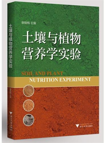 土壤与植物营养学实验