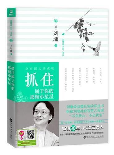 刘墉谈人生书系:抓住属于你的那颗小星星