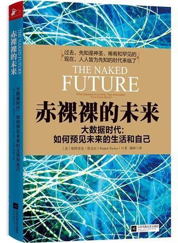 """赤裸裸的未来(一部""""最贴近日常生活""""的未来学著作出版 )"""