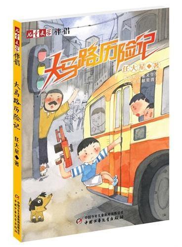 《儿童文学》伴侣——大马路历险记