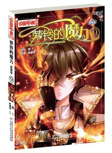 《中国卡通》漫画书——萝铃的魔力9·漫画版