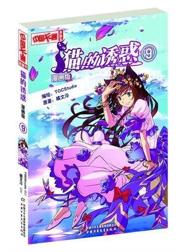 《中国卡通》漫画书——猫的诱惑9·漫画版