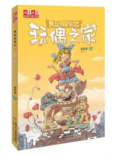 《儿童文学》金牌作家书系·黄丝结笔记系列——玩偶之家