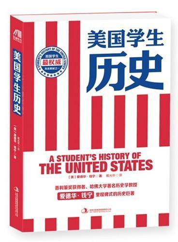 美国学生历史(普利策奖获得者、哈佛大学著名历史系教授爱德华?钱宁里程碑式的历史巨著,最权威的美国学生历史教材之一,中国学生了解美国历史的必读书目)