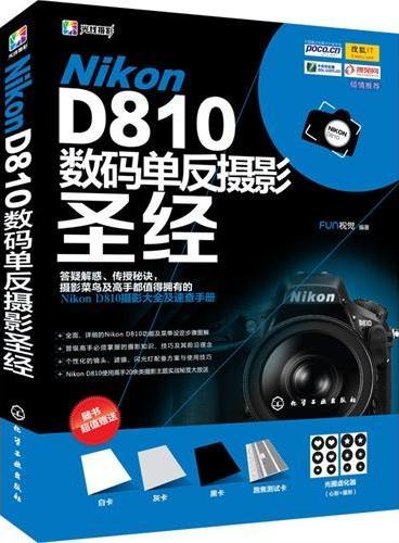 Nikon D810数码单反摄影圣经