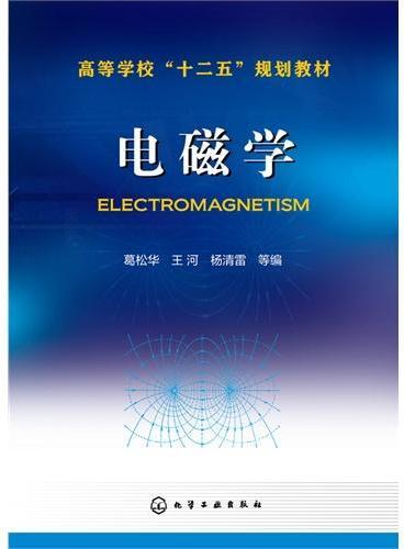 电磁学(葛松华)