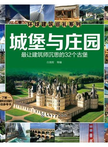 环球建筑巡礼系列--城堡与庄园:最让建筑师沉思的32个古堡