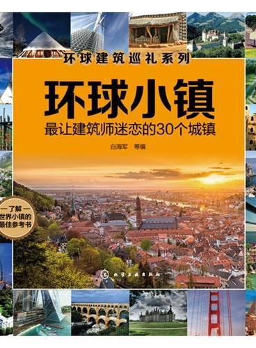 环球建筑巡礼系列--环球小镇:最让建筑师迷恋的30个城镇