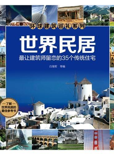 环球建筑巡礼系列--世界民居:最让建筑师留恋的35个传统住宅