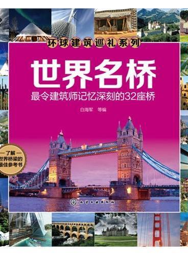 环球建筑巡礼系列--世界名桥:最令建筑师记忆深刻的32座桥