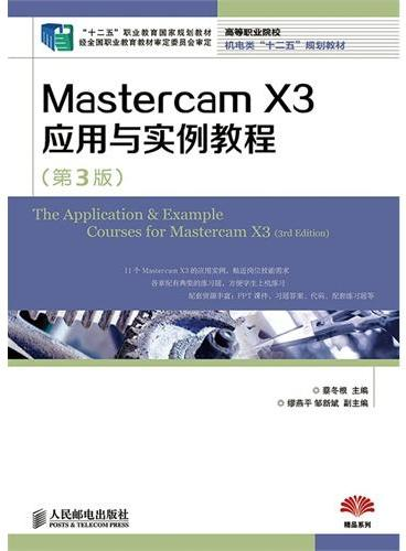 """Mastercam X3应用与实例教程(第3版)(""""十二五""""职业教育国家规划教材 经全国职业教育教材审定委员会审定)"""