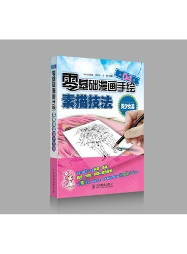 零基础漫画手绘!素描技法04——美少女篇