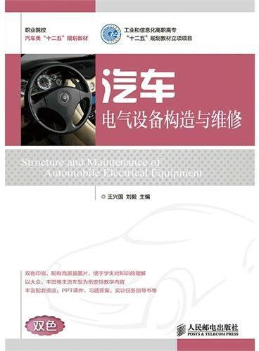 """汽车电气设备构造与维修(工业和信息化高职高专""""十二五""""规划教材立项项目)"""