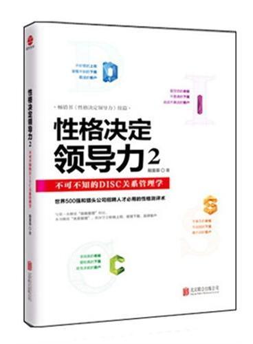 性格决定领导力2:不可不知的DISC关系管理学(畅销书《性格决定领导力》续篇,教你学会影响上司、激励下属、赢得客户,世界500强和猎头公司招聘人才必用的性格测评术!)