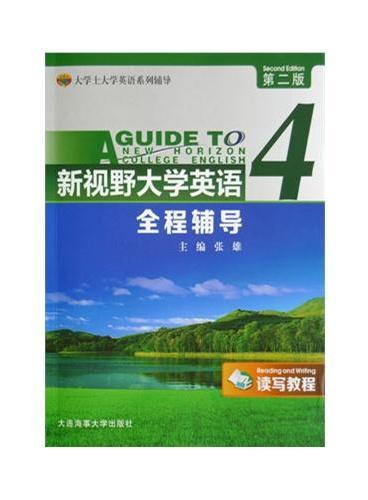 新视野大学英语(读写教程)全程辅导4(第二版)