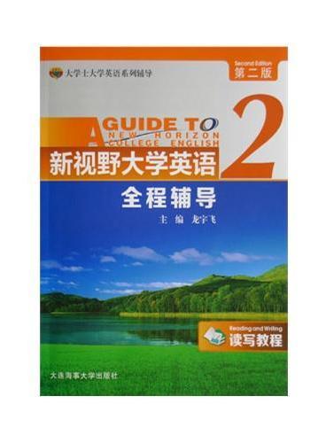 新视野大学英语(读写教程)全程辅导2(第二版)