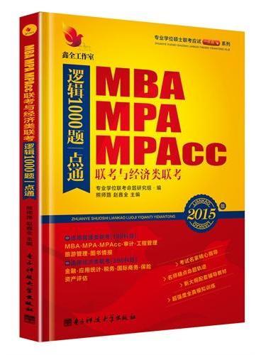 MBA、MPA、MPAcc联考与经济类联考 逻辑1000题一点通