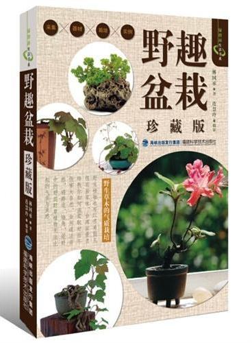 野趣盆栽 (珍藏版)(绿指环生活书系)