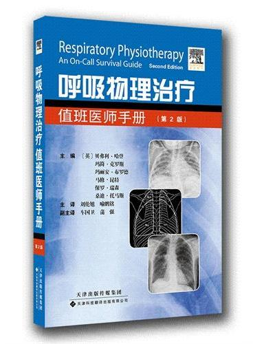 呼吸物理治疗:值班医师手册